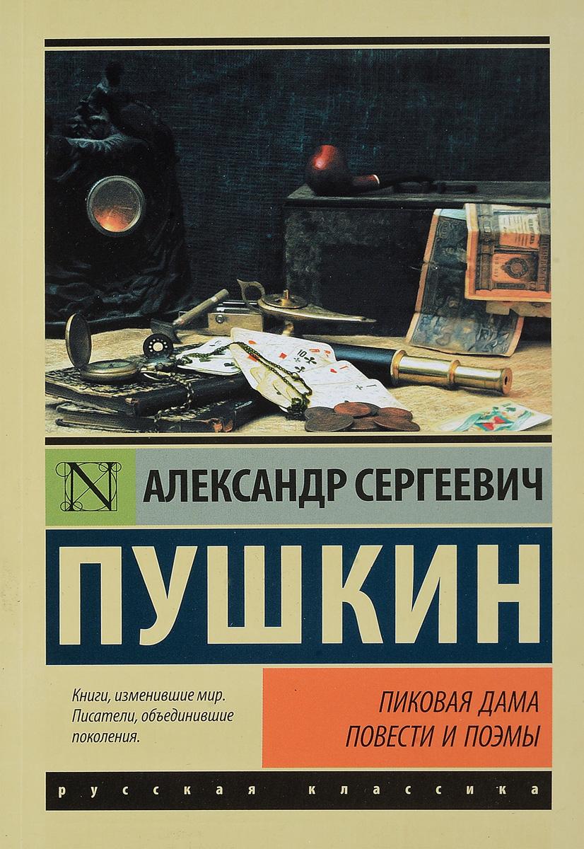 А. С. Пушкин Пиковая дама ISBN: 978-5-17-105782-4