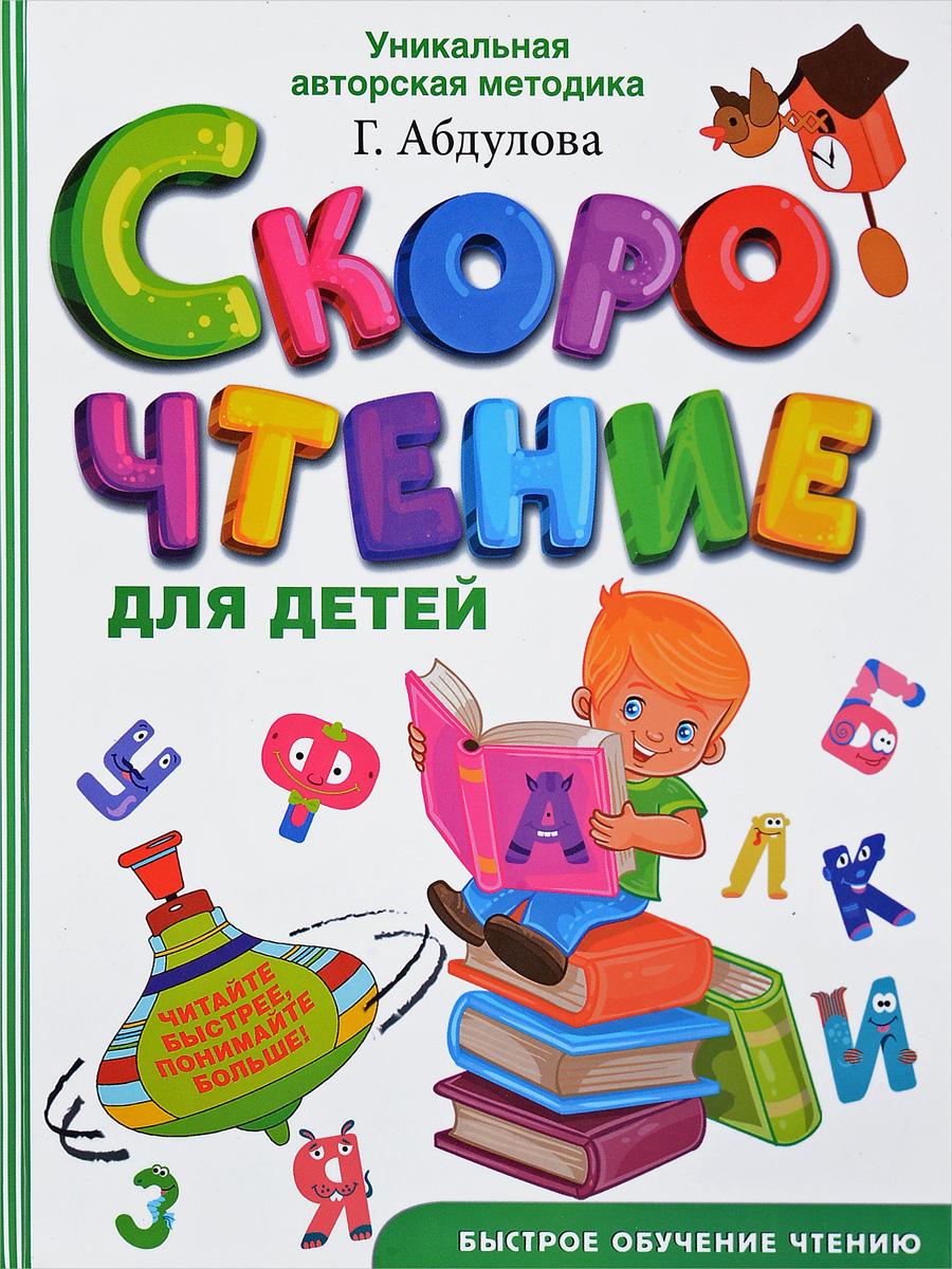 Zakazat.ru: Скорочтение для детей. Г. Абдулова