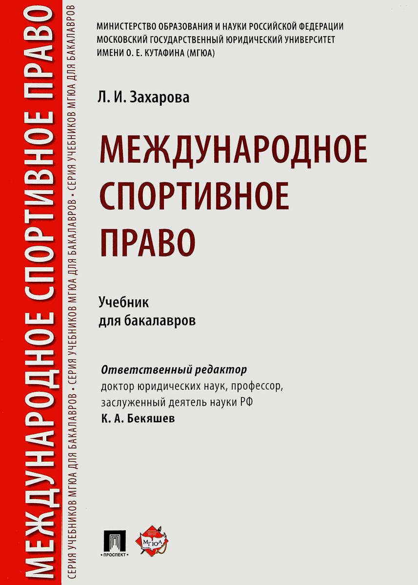 Л. И. Захарова Международное спортивное право. Учебник