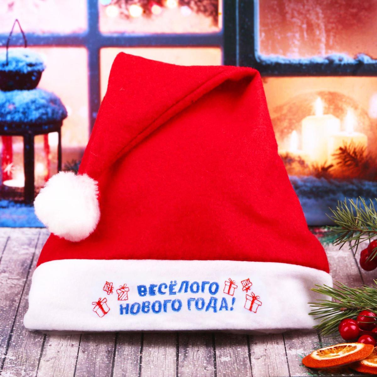 Колпак Веселого Нового года!, 41 х 27 см2268092Колпак — традиционный новогодний головной убор, который дополнит любой праздничный костюм. Будет это корпоративная вечеринка, утренник в школе или отдых в компании друзей — изделие поднимет настроение, где бы вы ни находились. Колпачок подойдет тем, кто собирается отмечать зимний праздник в помещении. В противном случае его следует надеть на теплую шапку, чтобы не простудиться.
