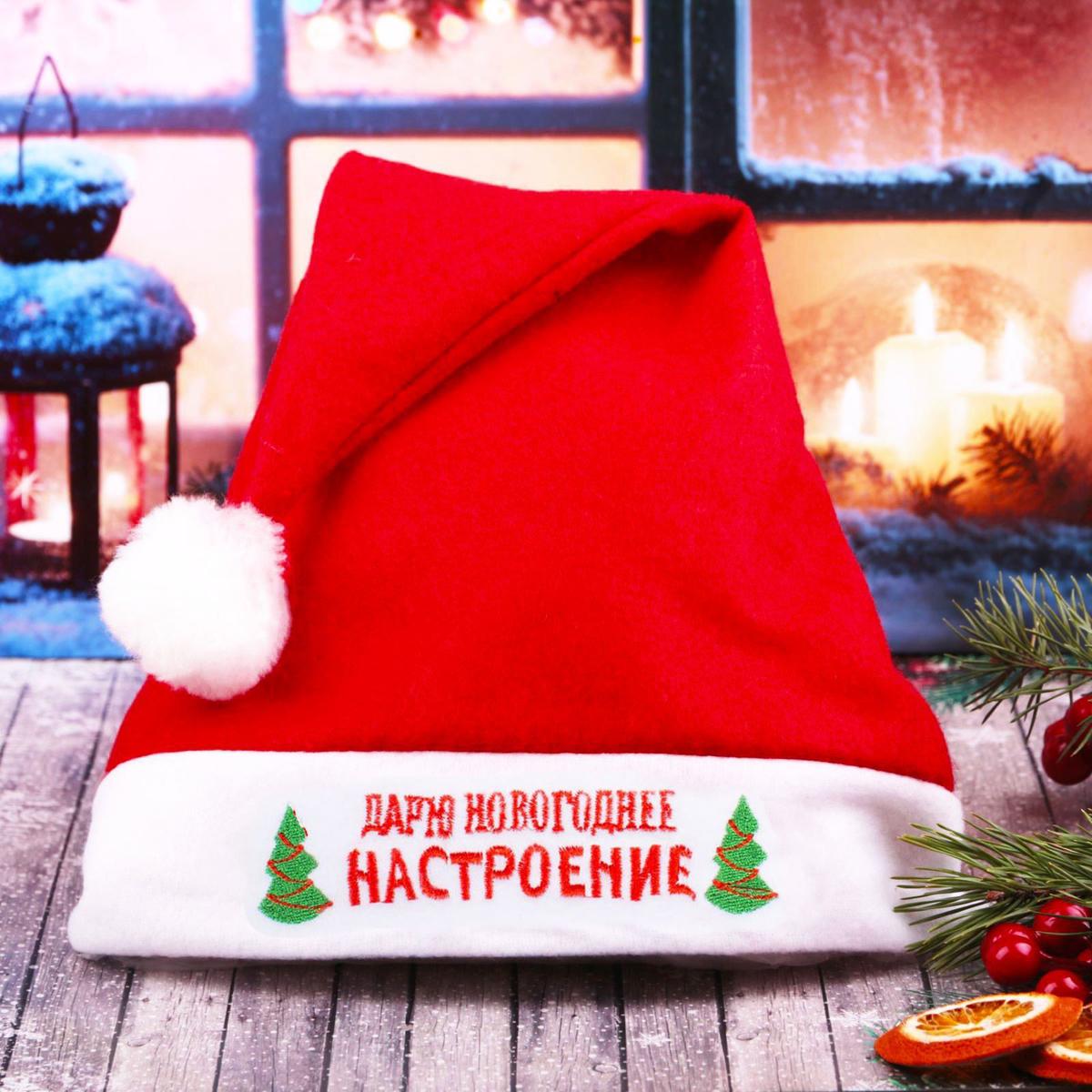 Колпак Дарю новогоднее настроение, 41 х 27 см2268087Колпак — традиционный новогодний головной убор, который дополнит любой праздничный костюм. Будет это корпоративная вечеринка, утренник в школе или отдых в компании друзей — изделие поднимет настроение, где бы вы ни находились. Колпачок подойдет тем, кто собирается отмечать зимний праздник в помещении. В противном случае его следует надеть на теплую шапку, чтобы не простудиться.