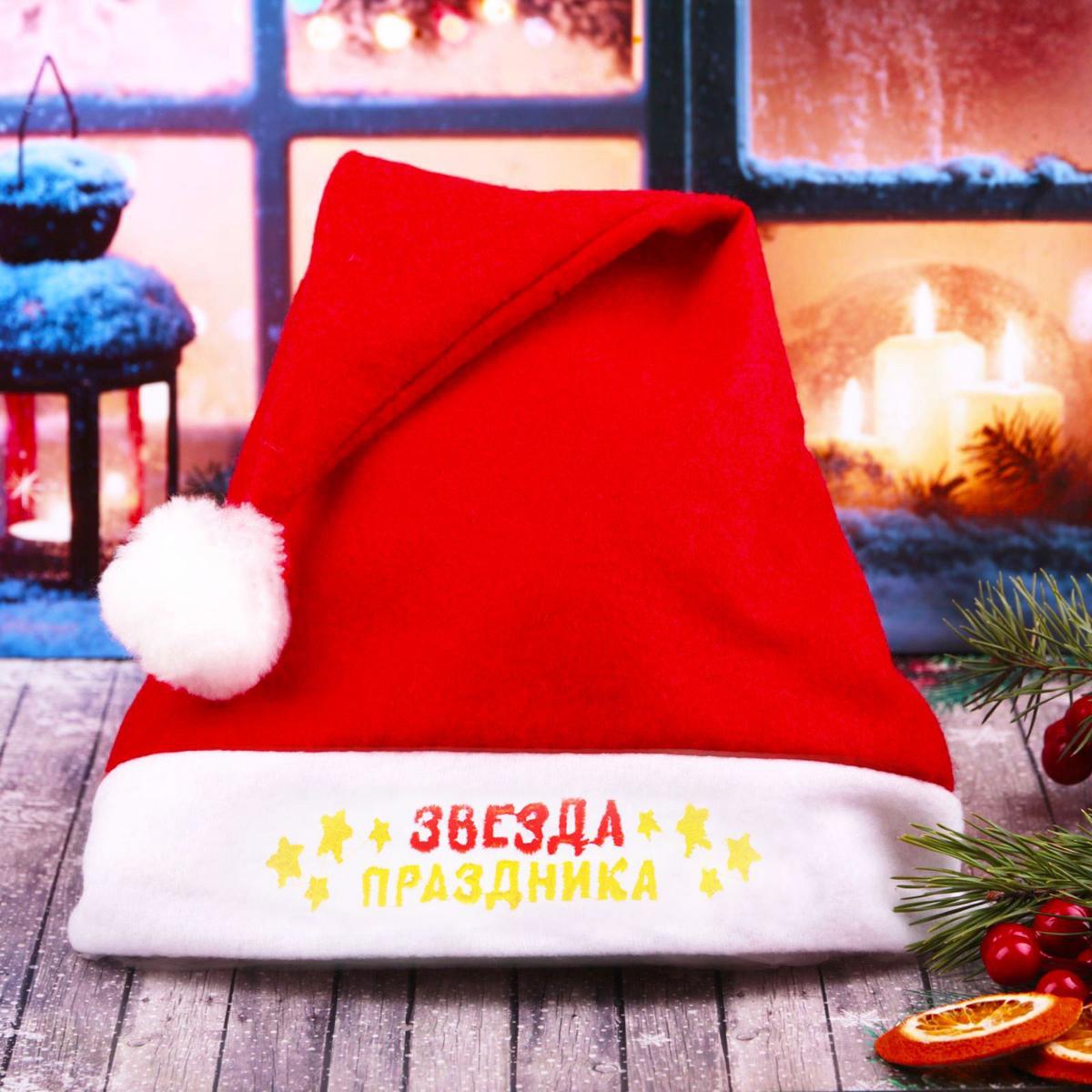 Колпак Звезда праздника, 41 х 27 см2268090Колпак — традиционный новогодний головной убор, который дополнит любой праздничный костюм. Будет это корпоративная вечеринка, утренник в школе или отдых в компании друзей — изделие поднимет настроение, где бы вы ни находились. Колпачок подойдет тем, кто собирается отмечать зимний праздник в помещении. В противном случае его следует надеть на теплую шапку, чтобы не простудиться.