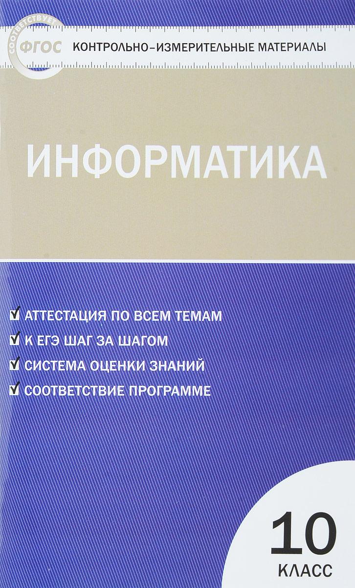 Информатика. 10 класс. Контрольно-измерительные материалы