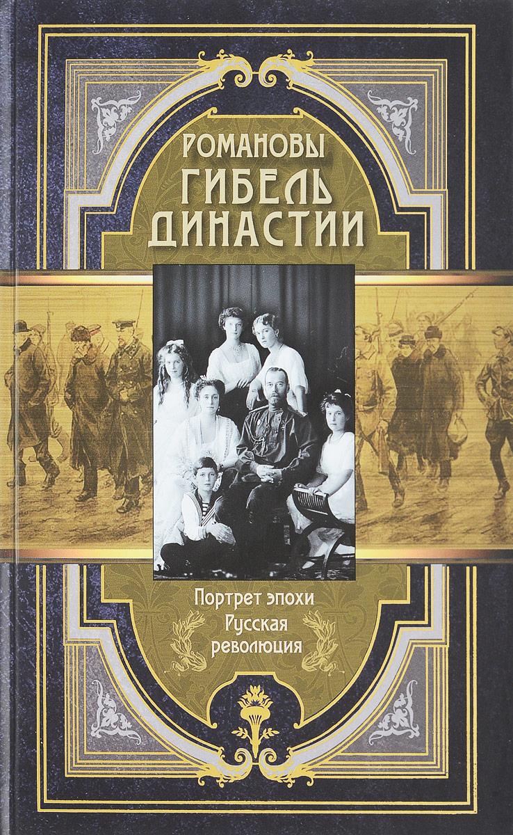 книги эксмо убийство царской семьи Романовы. Гибель династии