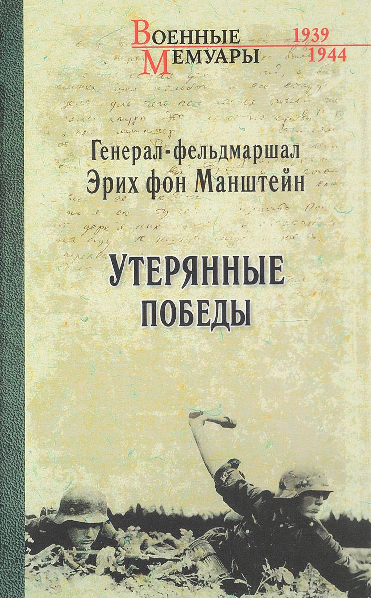 Эрих фон Манштейн Утерянные победы