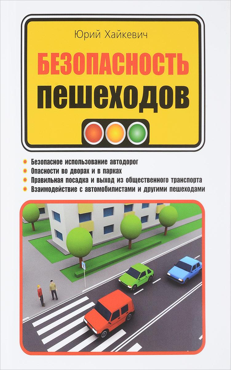 Юрий Хайкевич Безопасность пешеходов