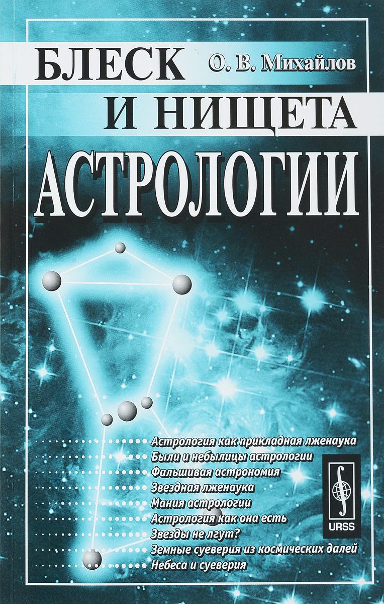 О. В. Михайлов Блеск и нищета астрологии михайлов о в блеск и нищета астрологии