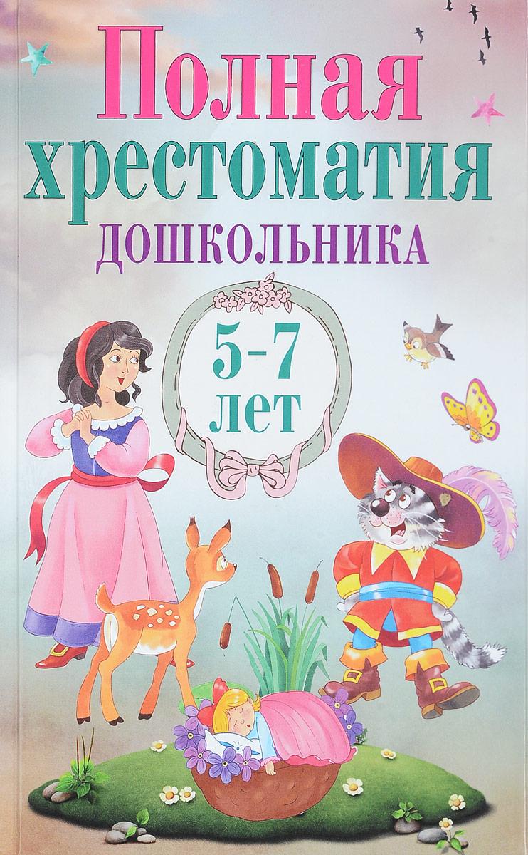 Полная хрестоматия дошкольника. 5–7 лет серия хрестоматия школьника комплект из 7 книг