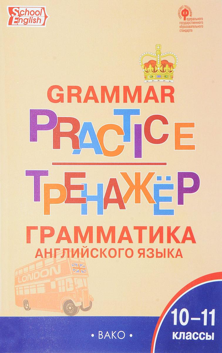 Грамматика английского языка. 10-11 классы. Тренажер