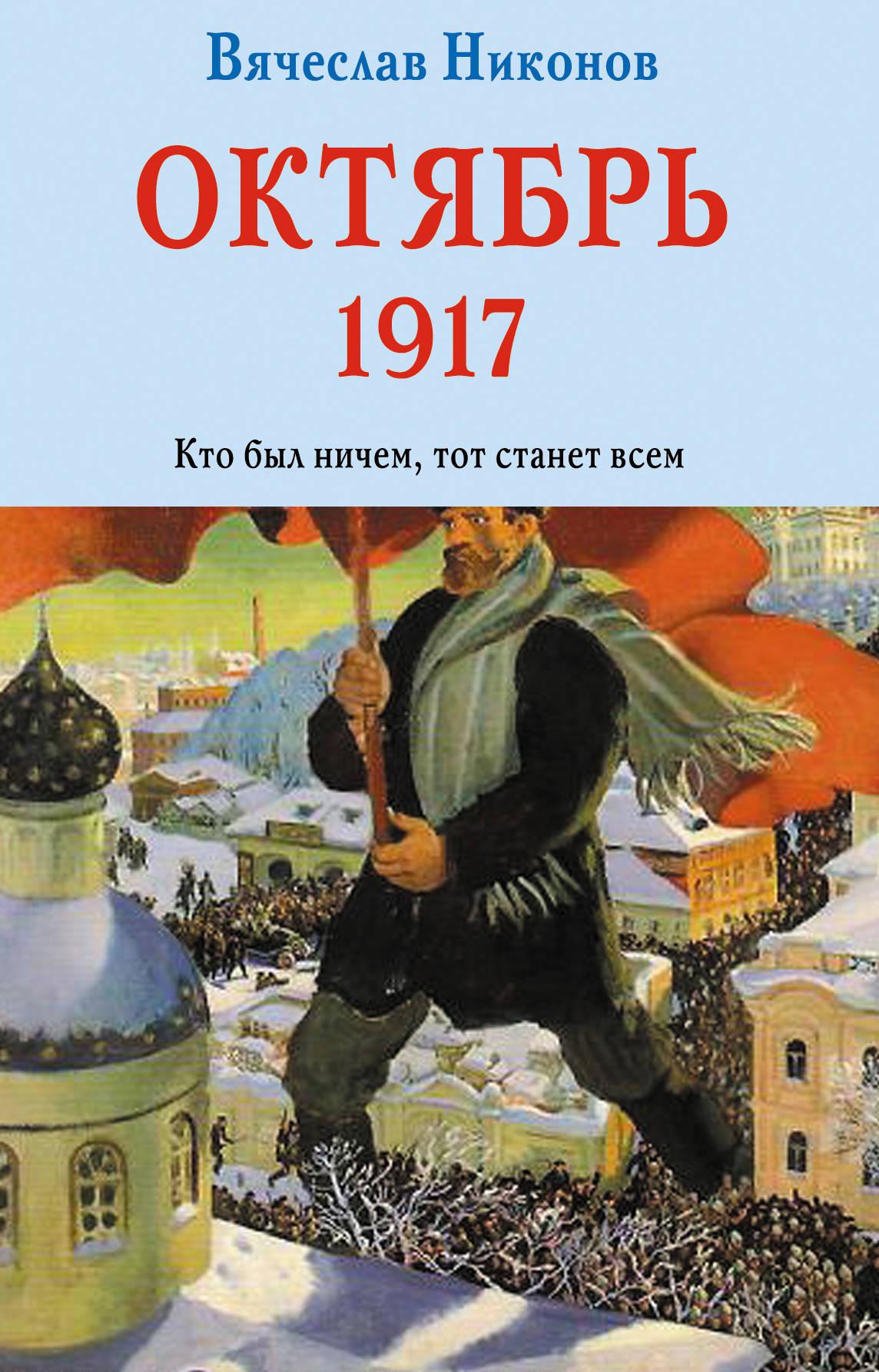 Вячеслав Никонов Октябрь 1917. Кто был ничем, тот станет всем
