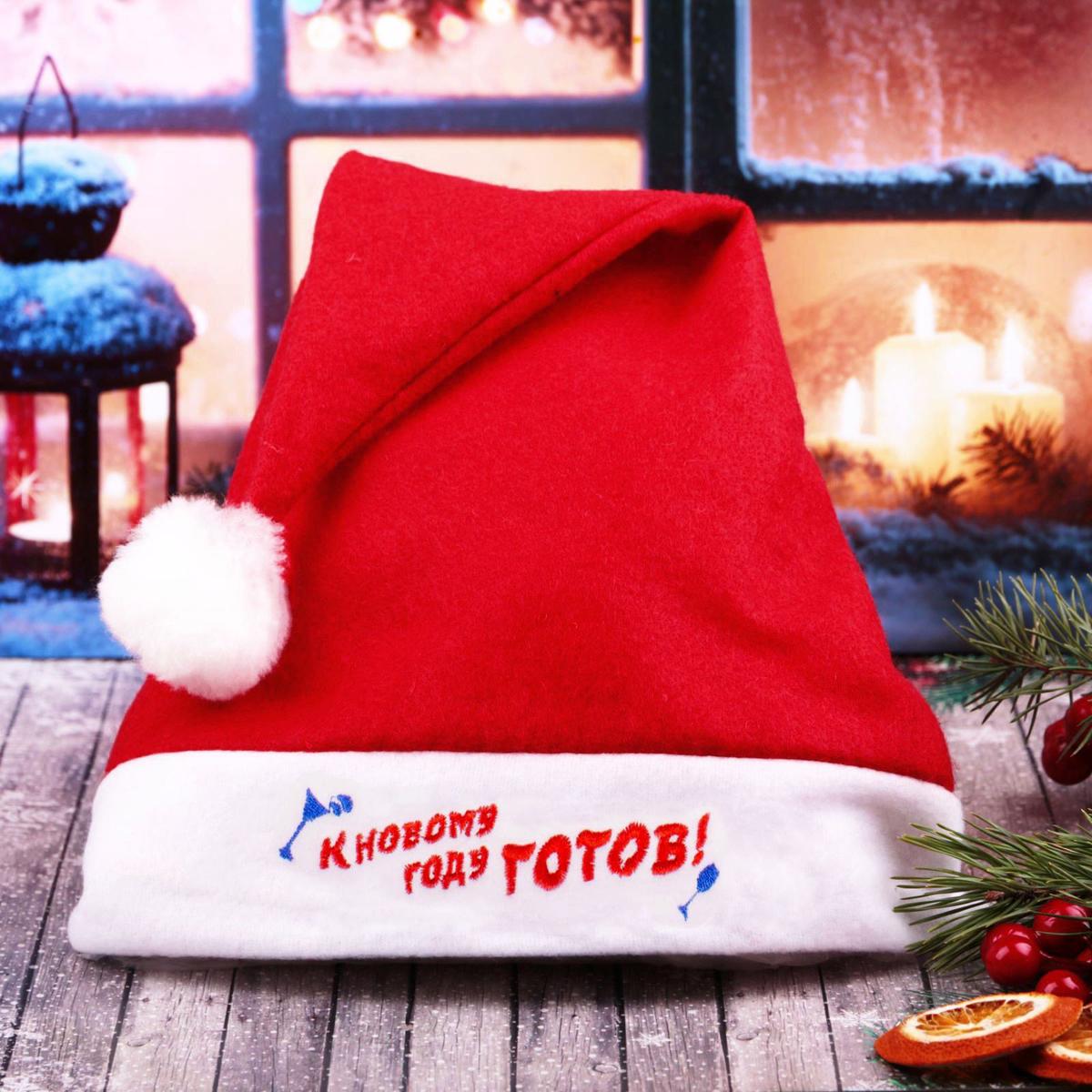 """Колпак """"К новому году готов!"""" — традиционный новогодний головной убор,  который дополнит любой праздничный костюм. Будет это корпоративная  вечеринка, утренник в школе или отдых в компании друзей — изделие поднимет  настроение, где бы вы ни находились. Колпачок подойдет тем, кто собирается  отмечать зимний праздник в помещении. В противном случае его следует надеть  на теплую шапку, чтобы не простудиться."""