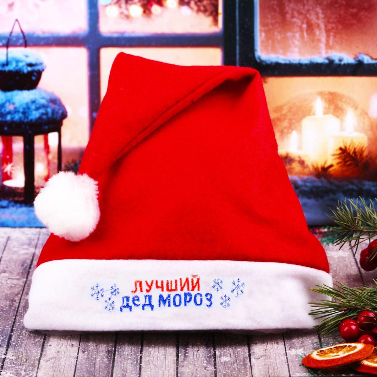 Колпак Лучший Дед Мороз, 41 х 27 см2268089Колпак — традиционный новогодний головной убор, который дополнит любой праздничный костюм. Будет это корпоративная вечеринка, утренник в школе или отдых в компании друзей — изделие поднимет настроение, где бы вы ни находились. Колпачок подойдет тем, кто собирается отмечать зимний праздник в помещении. В противном случае его следует надеть на теплую шапку, чтобы не простудиться.