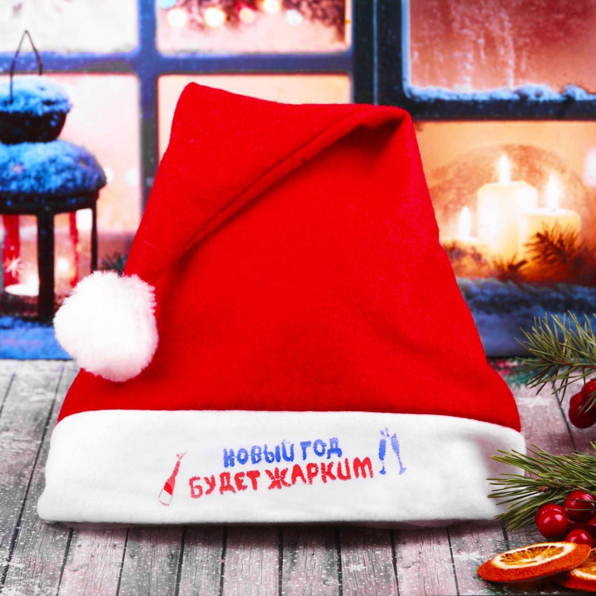 """Колпак """"Новый год будет жарким"""" — традиционный новогодний головной убор,  который дополнит любой праздничный костюм. Будет это корпоративная  вечеринка, утренник в школе или отдых в компании друзей — изделие поднимет  настроение, где бы вы ни находились. Колпачок подойдет тем, кто собирается  отмечать зимний праздник в помещении. В противном случае его следует надеть  на теплую шапку, чтобы не простудиться."""