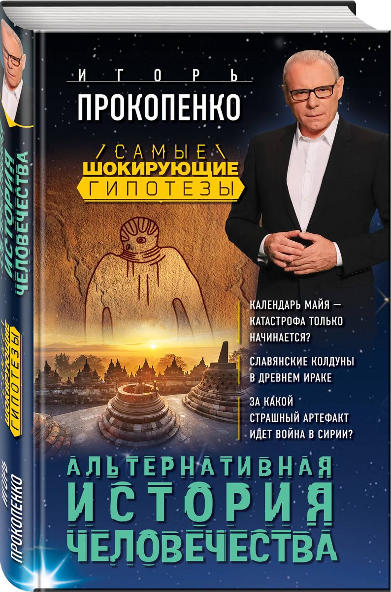 Альтернативная история человечества. Игорь Прокопенко