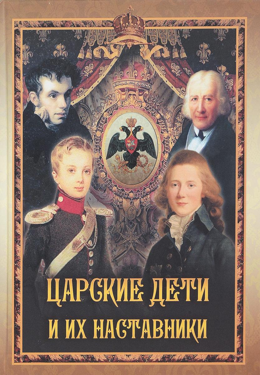Борис Глинский Царские дети и их наставники купить браслет пандора в интернет магазине оригинал