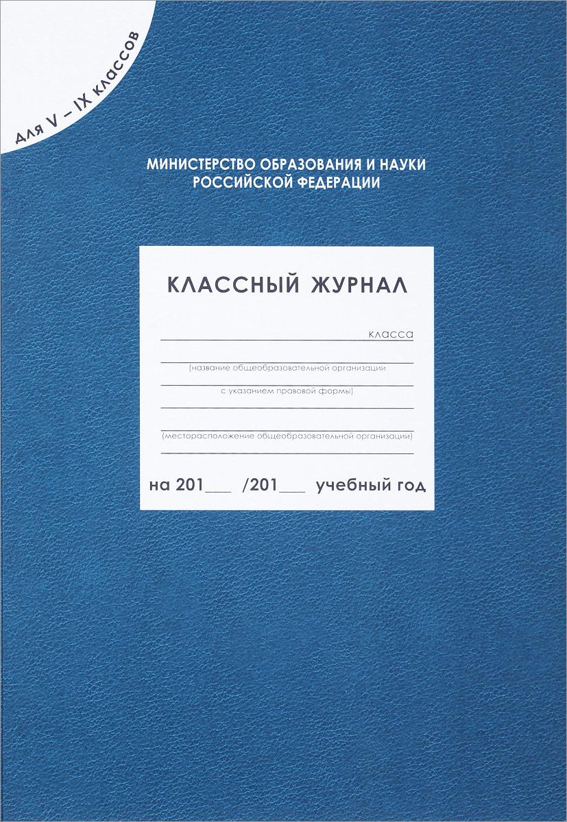 цена Классный журнал. 5-9 классы
