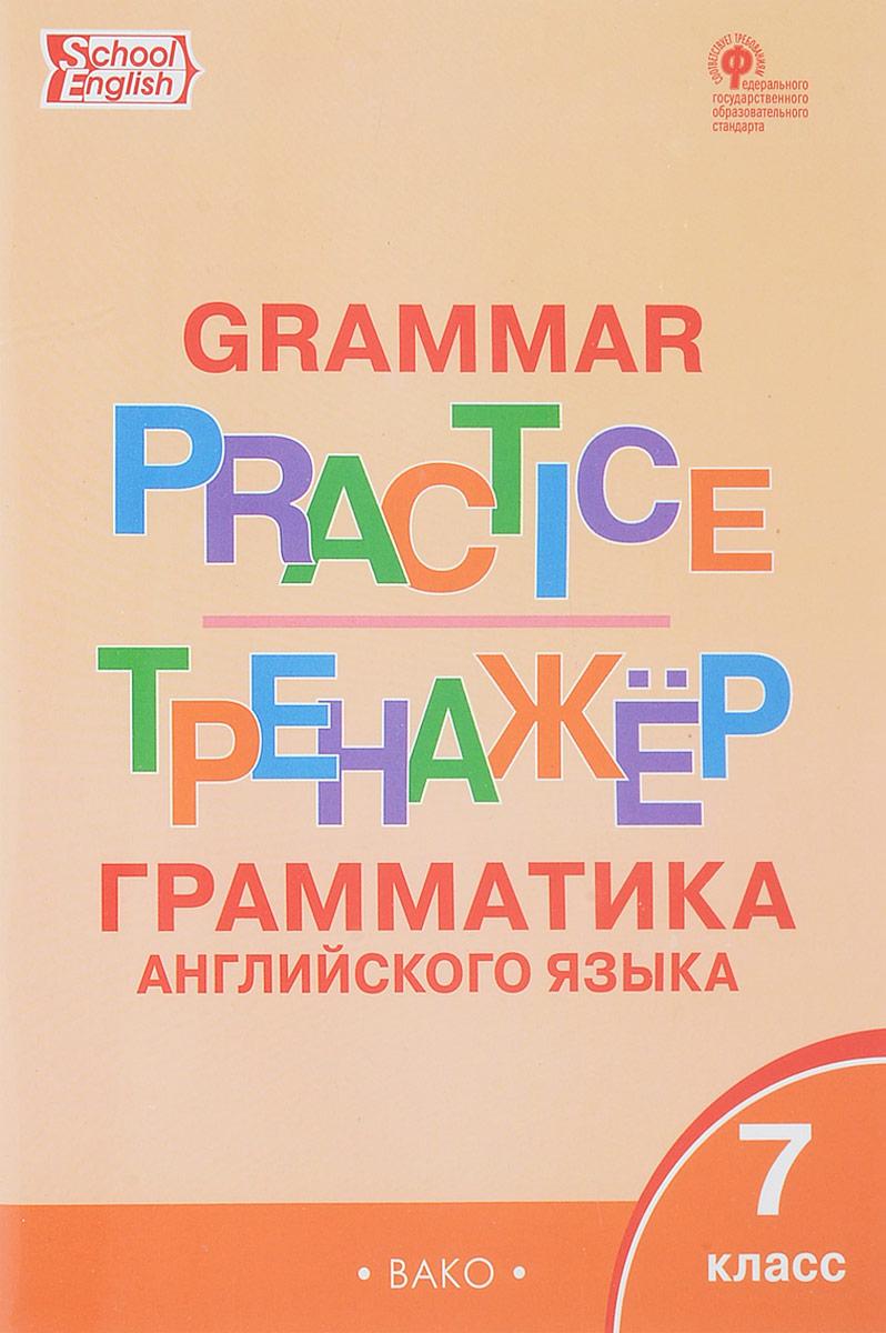 Английский язык. 7 класс. Грамматический тренажёр куплю книгу по английскому языку 8 класс оксана карпюк