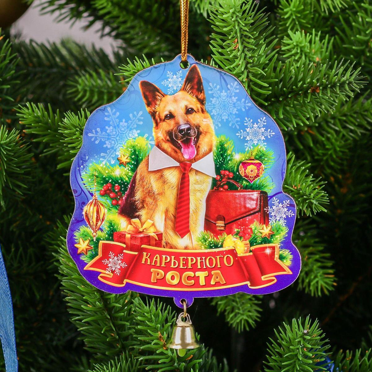 Украшение новогоднее подвесное Карьерного роста, 8,2 х 9 см2252492Новогоднее подвесное украшение, выполненное из дерева, отлично подойдет для декорации вашего дома и новогодней ели. С помощьюспециальной петельки украшение можно повесить в любом понравившемся вам месте. Но, конечно, удачнее всего оно будет смотреться напраздничной елке. Украшение дополнено металлическим колокольчиком.Елочная игрушка - символ Нового года. Она несет в себеволшебство и красоту праздника. Такое украшение создаст ввашем доме атмосферу праздника, веселья и радости.