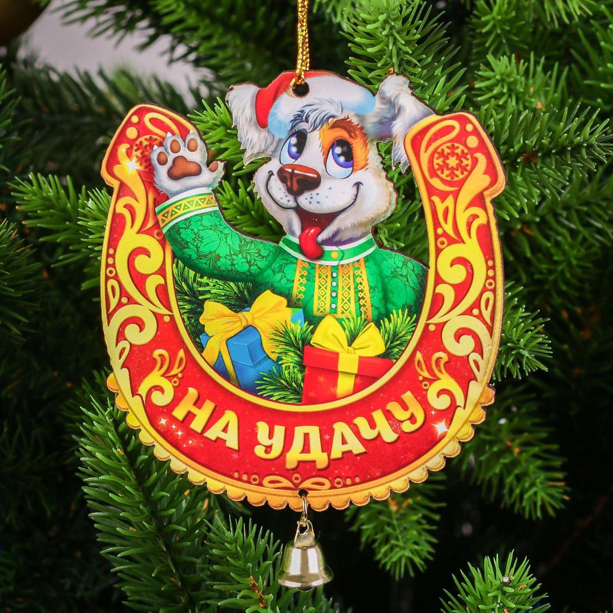 Украшение новогоднее подвесное На удачу, 8,1 х 8,9 см2252484Новогоднее подвесное украшение, выполненное из дерева, отлично подойдет для декорации вашего дома и новогодней ели. С помощьюспециальной петельки украшение можно повесить в любом понравившемся вам месте. Но, конечно, удачнее всего оно будет смотреться напраздничной елке. Украшение дополнено металлическим колокольчиком.Елочная игрушка - символ Нового года. Она несет в себеволшебство и красоту праздника. Такое украшение создаст ввашем доме атмосферу праздника, веселья и радости.