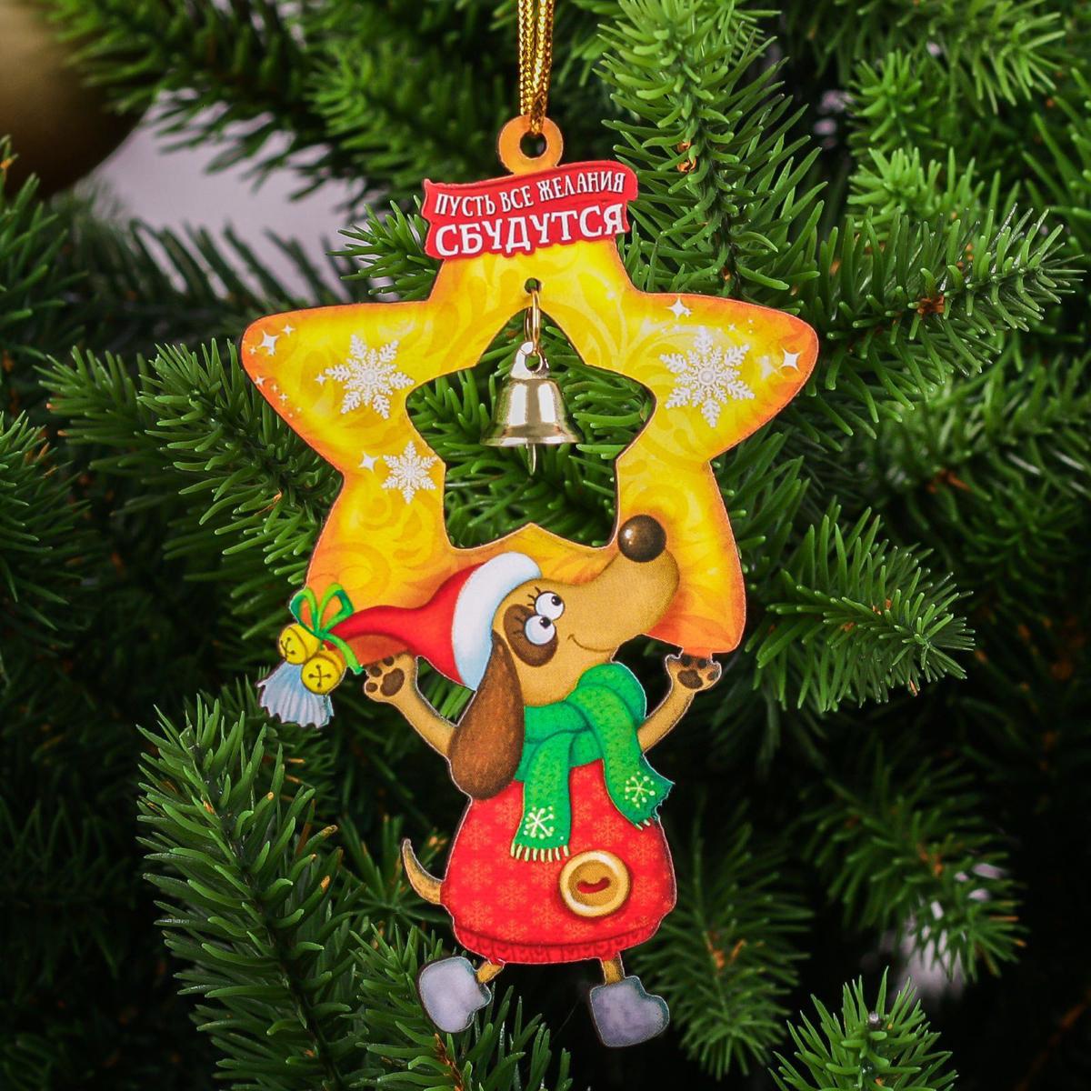 Украшение новогоднее подвесное Пусть все желания сбудутся, 6,8 х 10,9 см2252488Новогоднее подвесное украшение, выполненное из дерева, отлично подойдет для декорации вашего дома и новогодней ели. С помощьюспециальной петельки украшение можно повесить в любом понравившемся вам месте. Но, конечно, удачнее всего оно будет смотреться напраздничной елке. Украшение дополнено металлическим колокольчиком.Елочная игрушка - символ Нового года. Она несет в себеволшебство и красоту праздника. Такое украшение создаст ввашем доме атмосферу праздника, веселья и радости.