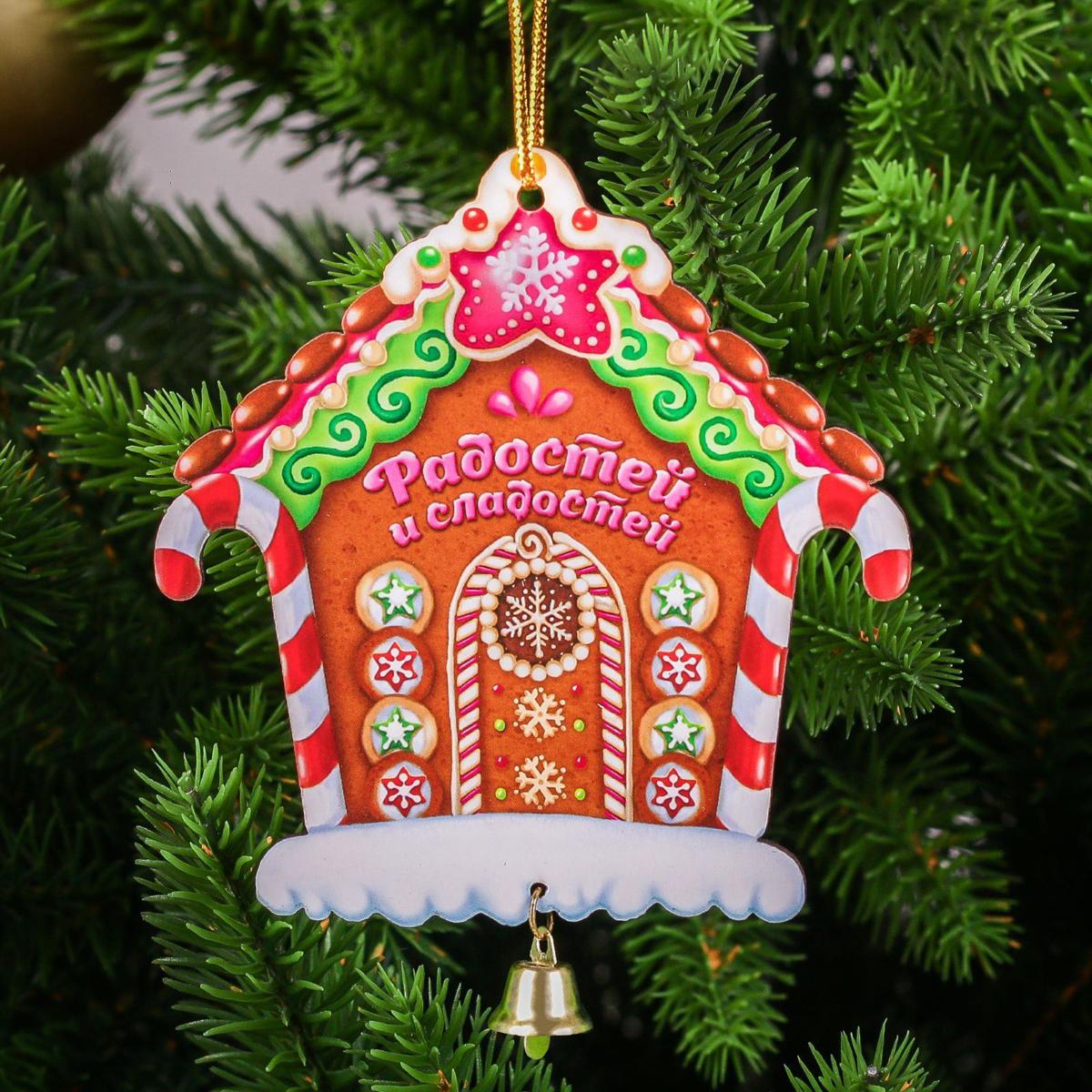 Украшение новогоднее подвесное Радостей и сладостей, 8,6 х 9 см2252495Новогоднее подвесное украшение, выполненное из дерева, отлично подойдет для декорации вашего дома и новогодней ели. С помощью специальной петельки украшение можно повесить в любом понравившемся вам месте. Но, конечно, удачнее всего оно будет смотреться на праздничной елке. Украшение дополнено металлическим колокольчиком.Елочная игрушка - символ Нового года. Она несет в себе волшебство и красоту праздника. Такое украшение создаст в вашем доме атмосферу праздника, веселья и радости.