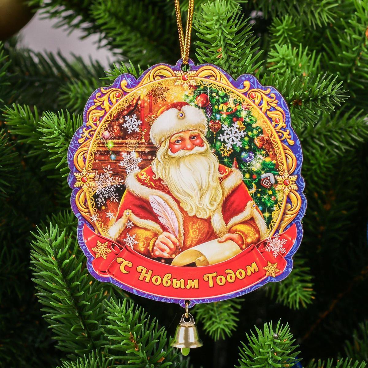 Украшение новогоднее подвесное С Новым годом! Дед Мороз, 8,5 х 9 см2252493Новогоднее подвесное украшение, выполненное из дерева, отлично подойдет для декорации вашего дома и новогодней ели. С помощью специальной петельки украшение можно повесить в любом понравившемся вам месте. Но, конечно, удачнее всего оно будет смотреться на праздничной елке. Украшение дополнено металлическим колокольчиком.Елочная игрушка - символ Нового года. Она несет в себе волшебство и красоту праздника. Такое украшение создаст в вашем доме атмосферу праздника, веселья и радости.