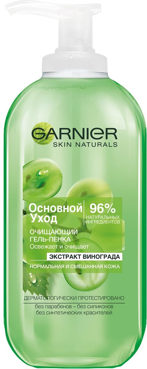 Garnier Гель-пенка для лица Основной Уход, очищающий, 200 мл garnier скраб чистая кожа актив