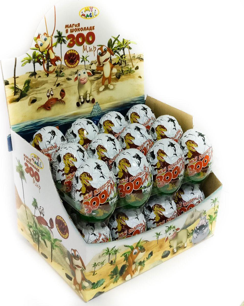 My Magic Zoo шоколадное яйцо с игрушкой, 22,5 г4606846000851Специальные игрушки, спрятанные в яйце, расскажут малышам на их языке о животном и растительном мире земли, познакомят с новыми предметами, разовьют моторику и сообразительность, разбудят фантазию и научат общаться в игре. Коробка состоит из 24 шоколадных яиц, каждое яйцо из натурального бельгийского шоколада, внутри сюрприз — игрушка и вкладыш с описанием героя. В коллекции представлены разные коллекционные игрушки.