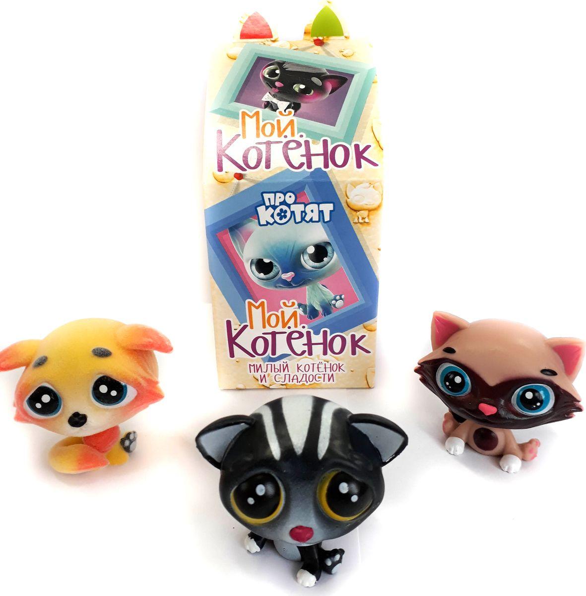 Про котят Мой котенок игрушка с цукатами, 5 г4680008640277В наборе с полезными цукатами вы найдете смешных и симпатичных котят. Они так понравятся вашему ребенку, что он не захочет выпускать их из рук. Голова игрушки поворачивается во все стороны. Большие глаза. Высота игрушки до 6 см. 12 персонажей в коллекции.УВАЖАЕМЫЕ КЛИЕНТЫ! Обращаем ваше внимание на возможные изменения в дизайне,связанные с ассортиментом продукции. Поставка осуществляется взависимостиот наличия на складе.