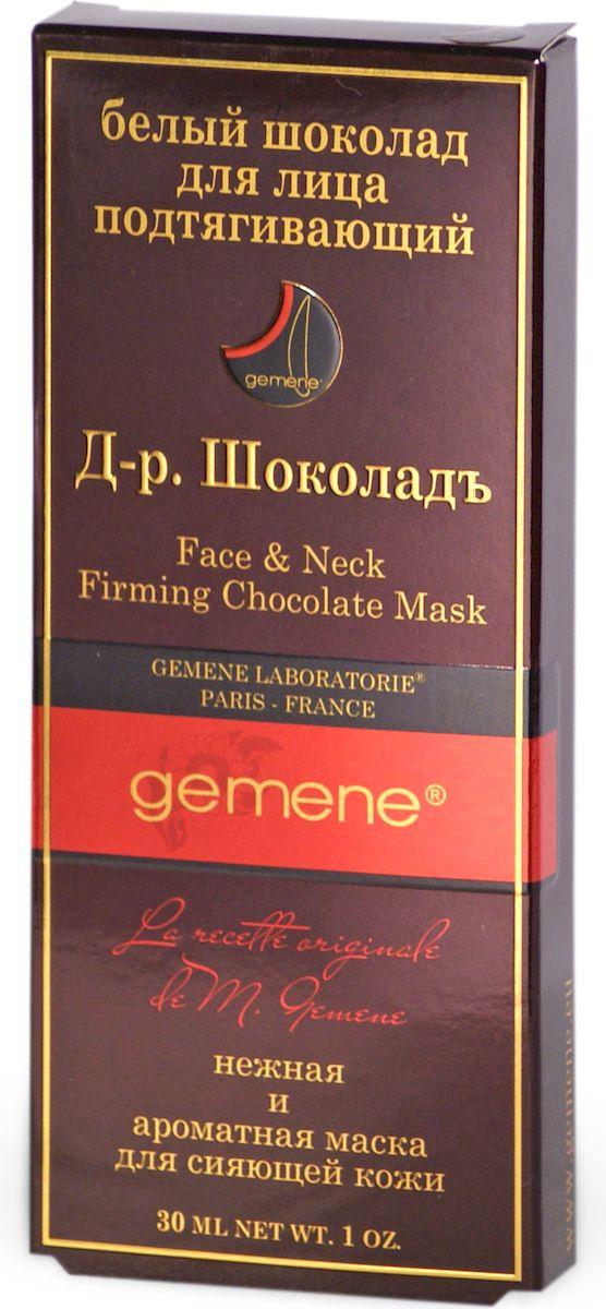 Масло косметическое для лица Gemene Белый шоколад, подтягивающее, 4*7,5 мл4751006753921Шоколад заботится не только о вашем настроении, но и о вашей красоте.Уникальные по своим природным свойствам какао-бобы содержат незаменимые жирные кислоты (стеариновая, пальмитиновая, олеиновая, линоленовая), которые восстанавливают мембраны клеток и способствуют удержанию влаги в коже, а также полифенолы - вещества с сильной антиоксидантной активностью, препятствующие появлению морщин. Теобромин и теофиллин активизируют биохимические реакции в коже, стимулируя подтягивающий эффект. Кофеин стимулирует кровообращение, нормализует отток крови и лимфы, препятствует появлению отеков. Комплекс из масел авокадо, миндаля и олив смягчает и увлажняет кожу, насыщая ее витаминами и минералами.Уважаемые клиенты! Обращаем ваше внимание на возможные изменения в дизайне упаковки. Качественные характеристики товара остаются неизменными. Поставка осуществляется в зависимости от наличия на складе.