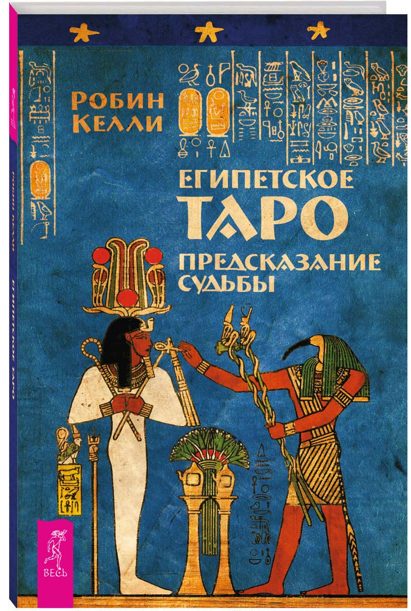 Zakazat.ru: Египетское Таро. Предсказание судьбы. Робин Келли