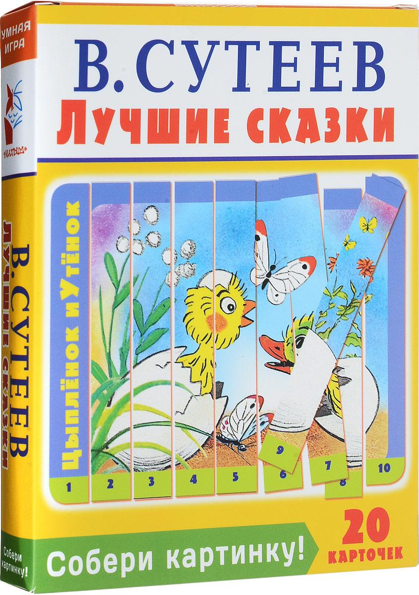 В. Сутеев В. Сутеев. Лучшие сказки. Собери картинку! (набор из 20 карточек) володькина е худож цвета и формы 20 карточек пазлов в коробке