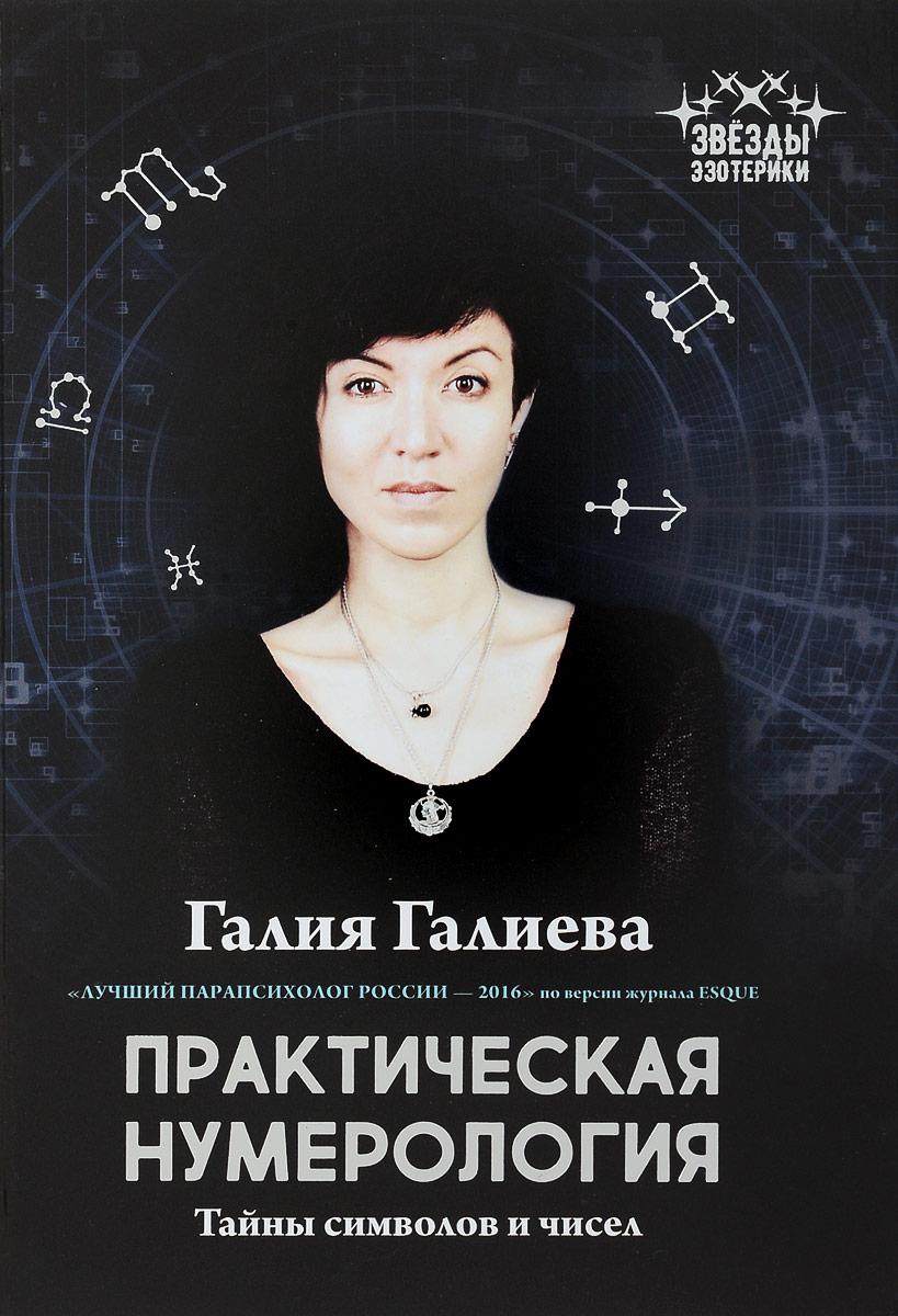 Галия Галиева Практическая нумерология. Тайны символов и чисел