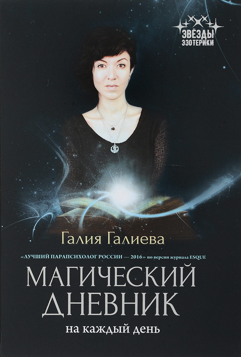 Галия Галиева Магический дневник на каждый день книга для записей с практическими упражнениями для здорового позвоночника