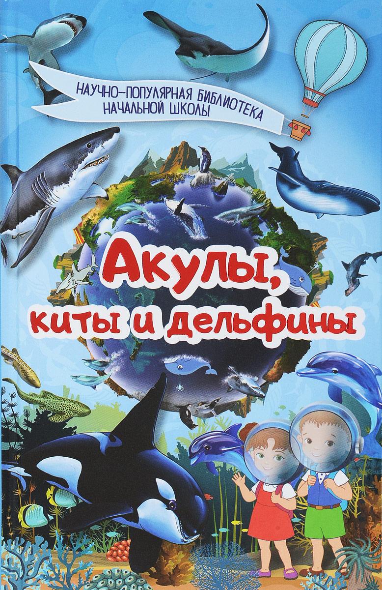Д. В. Кошевар Акулы, киты, дельфины акулы киты дельфины