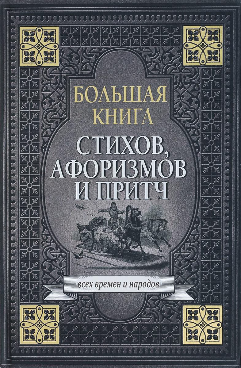 Большая книга стихов, афоризмов и притч иоганн вольфганг гёте найкращі вірші