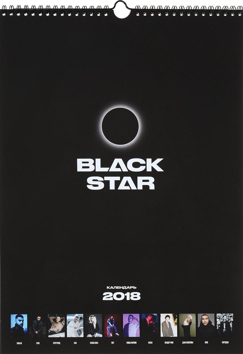 Календарь 2018 (на спирали). Black Star мукалтин 50 мг 10 табл