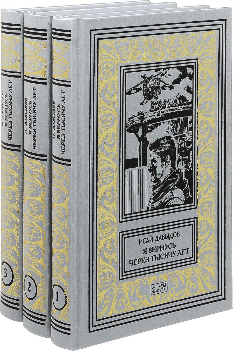 Исай Давыдов Я вернусь через тысячу лет (комплект из 3 книг)