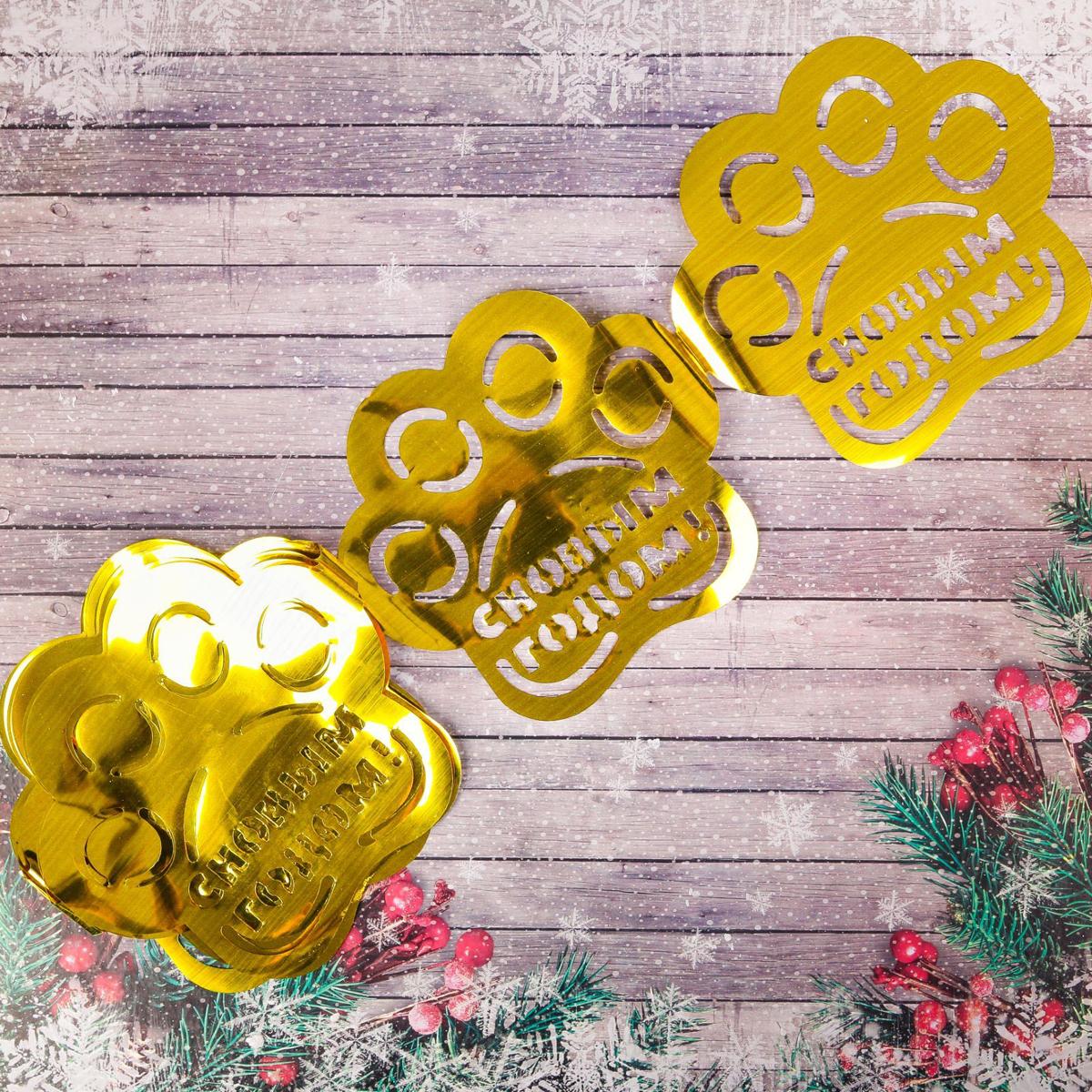 Растяжка декоративная С Новым годом, цвет: золотой, длина 2 м2317651Как приятно преображать жилище в преддверии долгожданного торжества! Атмосферу настоящего праздника в вашем доме создаст декоративная растяжка. Декором можно не только оформить елку, но и украсить шкаф или стену.