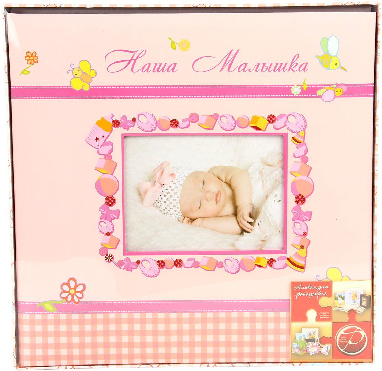Фотоальбом Pioneer Наш малыш. Boy & Girl, цвет: розовый, 28 х 31 см панель для автомагнитолы pioneer