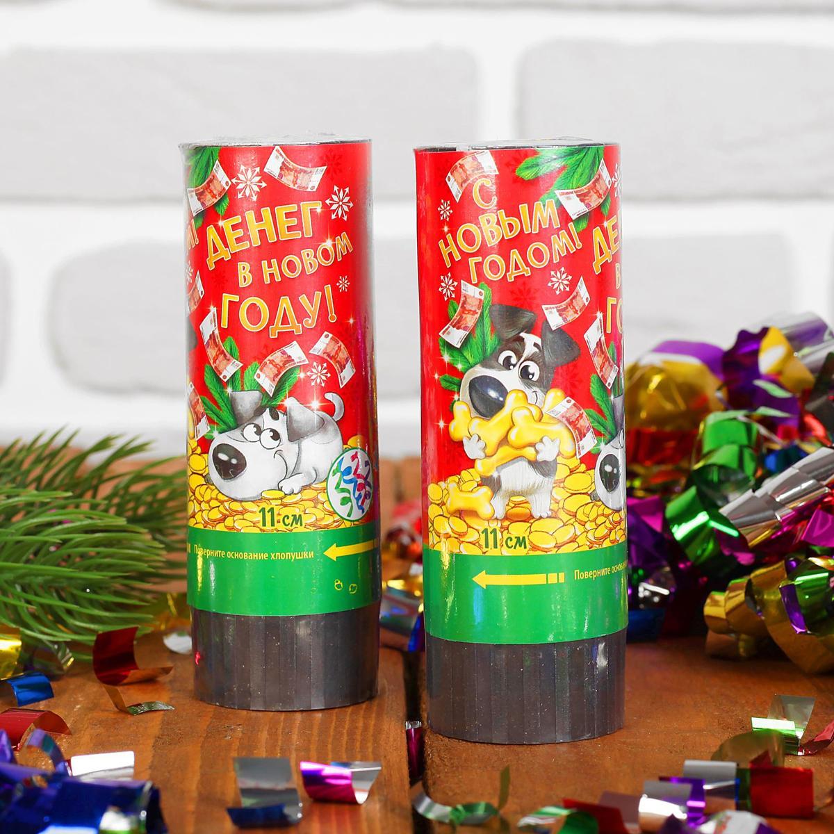 Хлопушка пружинная Страна Карнавалия Денег в Новом году, длина 11 см2223781Придайте новогоднему празднику по-настоящему взрывной характер! Пружинная хлопушкаСтрана Карнавалия стреляет серпантином, конфетти и фольгой. Приводится в действие приповороте специально обозначенной части.Такой атрибут - это не пиротехника, а значит, вы можете безопасно устраивать маленькиефейерверки в помещении и на улице. А небольшой размер позволит взять её с собой куда угодно. Сделайте зимнее торжество ярким!Размер: 11 см.