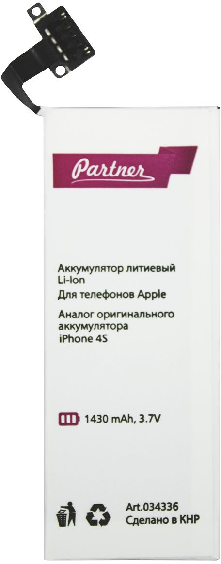 Partner аккумулятор для iPhone 4S (1430 мАч)ПР034336Смартфон работает только на зарядке? Ограничиваете использование гаджета, ведь серфить мобильный интернет, слушать музыку и звонить удается не более пары часов, затем уровень заряда тает прямо на глазах? Установите новый аккумулятор и верните устройству прежнее время автономной работы.Литий-ионный аккумулятор Partner, аналогичный элементам питания многих моделей Explay, Fly, Micromax. Аналог проверен на каждом этапе производства, безопасен в повседневном использовании и имеет гарантию от производителя.Аналоговая батарея Partner имеет встроенный защитный контроллер, не подвержена «эффекту памяти» и обладает маленьким саморазрядом (3% в год). Аккумулятор рассчитан на 500 циклов заряда-разряда, при соблюдении правил эксплуатации. Совместимость: iPhone 4S.