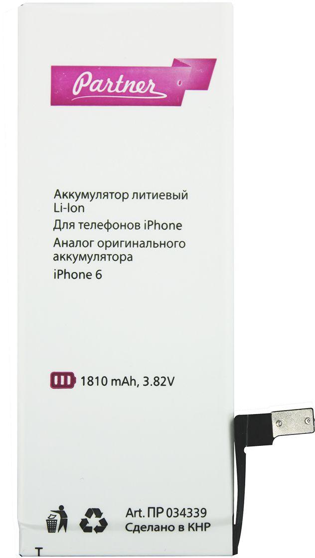 Partner аккумулятор для iPhone 6 (1810 мАч)ПР034339Смартфон работает только на зарядке? Ограничиваете использование гаджета, ведь серфить мобильный интернет, слушать музыку и звонить удается не более пары часов, затем уровень заряда тает прямо на глазах? Установите новый аккумулятор Partner и верните устройству прежнее время автономной работы.Аналоговая батарея Partner имеет встроенный защитный контроллер, соответствует форм-фактору оригинала, не подвержена эффекту памяти и обладает маленьким саморазрядом (3% в год).