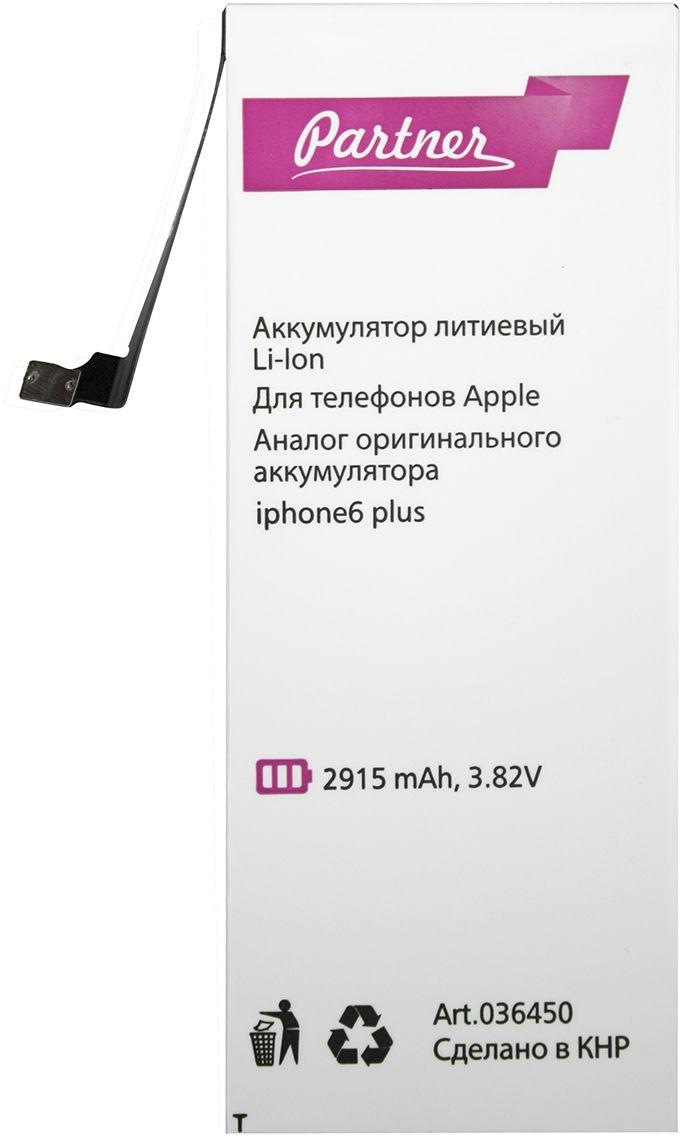 Partner аккумулятор для iPhone 6 Plus (2915 мАч)ПР036450Смартфон работает только на зарядке? Ограничиваете использование гаджета, ведь серфить мобильный интернет, слушать музыку и звонить удается не более пары часов, затем уровень заряда тает прямо на глазах? Установите новый аккумулятор Partner и верните устройству прежнее время автономной работы.Аналоговая батарея Partner имеет встроенный защитный контроллер, соответствует форм-фактору оригинала, не подвержена эффекту памяти и обладает маленьким саморазрядом (3% в год).