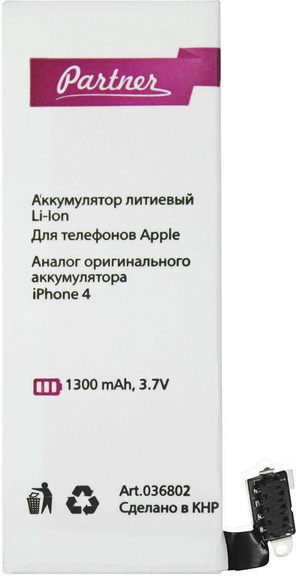Partner аккумулятор для iPhone 4 (1300 мАч)ПР036802Смартфон работает только на зарядке? Ограничиваете использование гаджета, ведь серфить мобильный интернет, слушать музыку и звонить удается не более пары часов, затем уровень заряда тает прямо на глазах? Установите новый аккумулятор Partner и верните устройству прежнее время автономной работы.Аналоговая батарея Partner имеет встроенный защитный контроллер, соответствует форм-фактору оригинала, не подвержена эффекту памяти и обладает маленьким саморазрядом (3% в год).