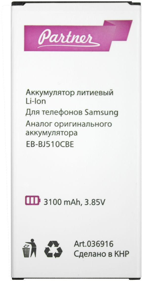 Partner аккумулятор для Samsung Galaxy J5 (2016) (3100 мАч) - Аккумуляторы