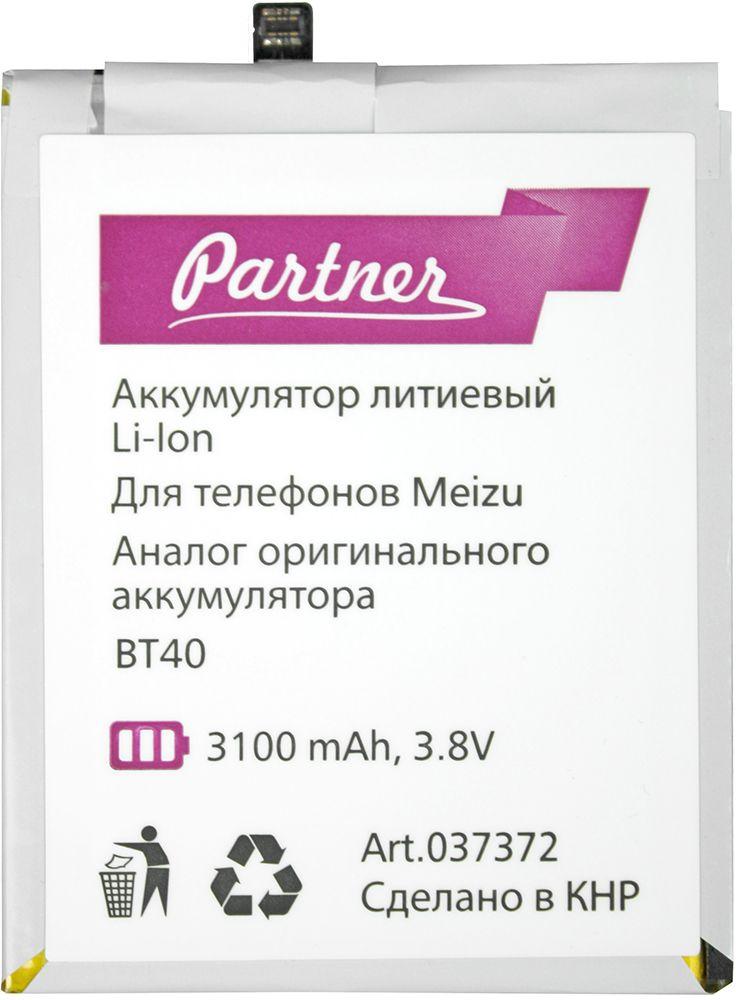 Partner аккумулятор для Meizu MX4 (3100 мАч)ПР037372Смартфон работает только на зарядке? Ограничиваете использование гаджета, ведь серфить мобильный интернет, слушать музыку и звонить удается не более пары часов, затем уровень заряда тает прямо на глазах? Установите новый аккумулятор Partner и верните устройству прежнее время автономной работы.Аналоговая батарея Partner имеет встроенный защитный контроллер, соответствует форм-фактору оригинала, не подвержена эффекту памяти и обладает маленьким саморазрядом (3% в год).