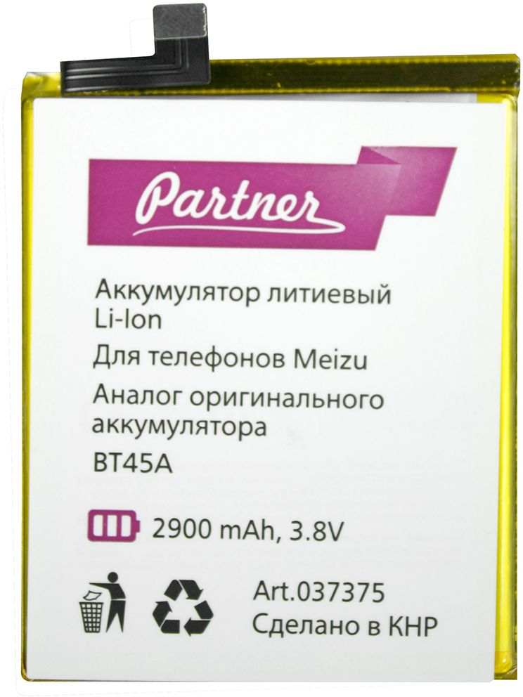 Partner аккумулятор для Meizu Pro 5 (2900 мАч)