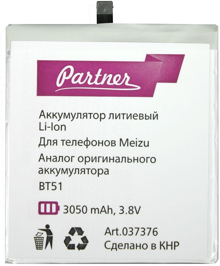 Partner аккумулятор для Meizu MX5 (3050 мАч) - Аккумуляторы