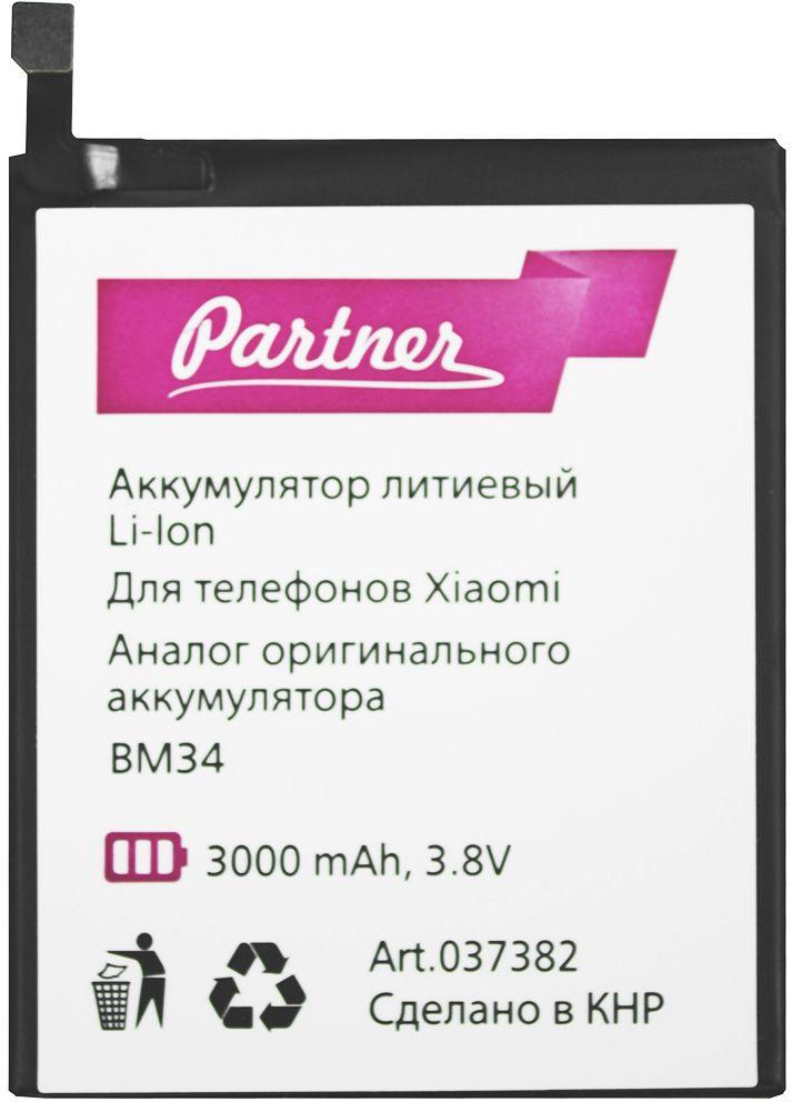 Partner аккумулятор для Xiaomi Mi Note Pro (3000 мАч)ПР037382Характеристики аналогового аккумулятора Partner Xiaomi BM34: емкость — 3000 мАч/ 11,6 Втч; рабочее напряжение — 3,84 - 4,4 В; срок службы — 2 года; От перегрузок, короткого замыкания и глубокого разряда устройство защищает контроллер питания. Аналоговый аккумулятор не подвержен «эффекту памяти», имеет минимальный саморазряд и полностью соответсвует характеристикам и форм-фактору оригинала.Не нагревайте аккумулятор, не допускайте контакта с водой, не давайте детям и не разбирайте — соблюдая эти простые правила эксплуатации, Вы обеспечиваете устройству долгий срок работы. Совместимость: Xiaomi Mi Note Pro.